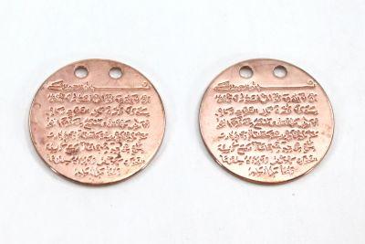 ERTÜRK - 25 mm AYETEL KÜRSİ YAZILI KOLYE UCU, ROSE GOLD KAPLAMA